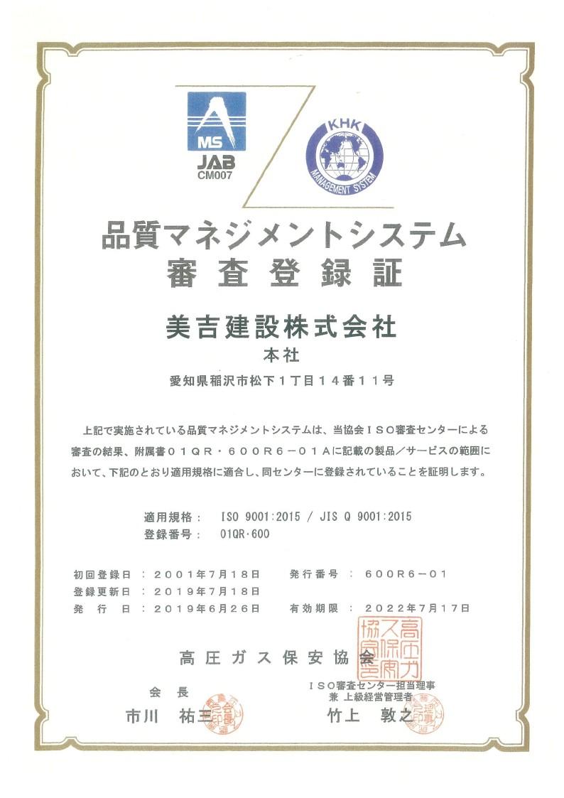 品質マネジメントシステム審査登録証
