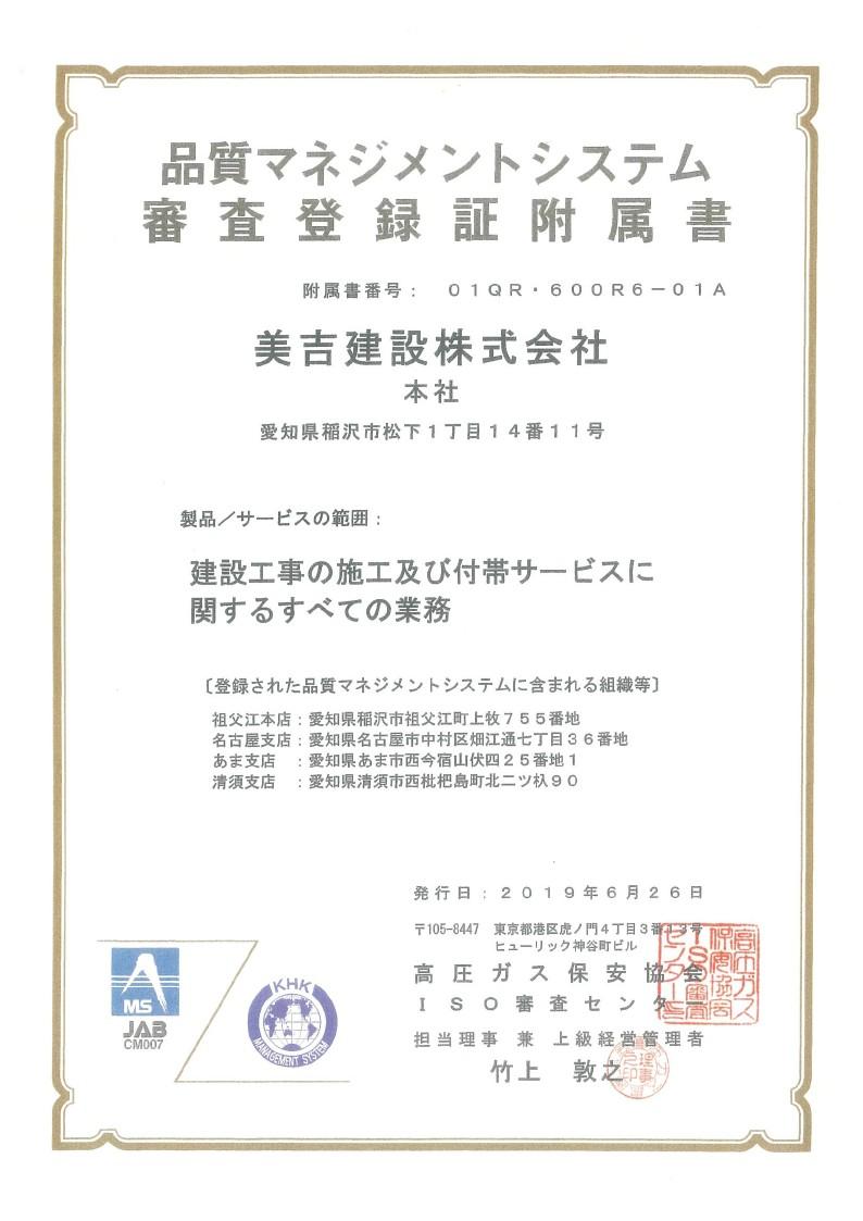 品質マネジメントシステム審査登録証付属書
